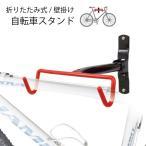 ショッピング自転車 【送料無料】【あすつく】GORIX ゴリックス 自転車 壁掛け フック 自転車スタンド バイクハンガー 1台用スタンド