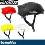 【在庫あり】velotoze ベロトーゼ ヘルメットカバー(防水、防寒、防風性能)