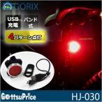 【あすつく】GORIX ゴリックス USB充電式サイクルライト LEDリアライト(レッド)HJ-030  ge1212