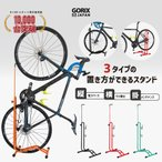 【あすつく】GORIX ゴリックス 自転車スタンド 横 縦置き 3タイプの置き方できる メンテナンス簡易スタンド ホイール&ステースタンド GX-013D