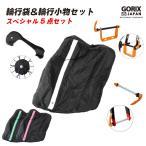 【明日ごっつ】【在庫あり】イベラ 自転車輪行袋 ハンドルに取り付け可能 20-700C対応 IB-BB1  ge1212