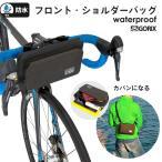 【在庫あり】イベラ 自転車フロントバック(ショルダーベルト付き) IB-HB4  ge1212