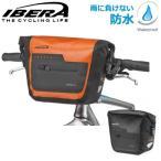 【明日ごっつ】イベラ 自転車フロントバック 雨にも負けない 防水バック IB-HB9  ge1212