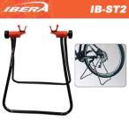 IBERA(イベラ)IB-ST2 新型展示(メンテ)スタンド