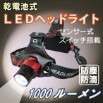 【あすつく】高輝度LED ヘッドライト センサースイッチ搭載 充電不要 長時間/耐久 乾電池式 1000ルーメン 多機能ライト【送料無料】