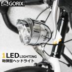 【あすつく】GORIX ゴリックス ツバ付きの砲弾型1LEDライト ブレーキシャフトに取り付けられるレトロなライト LT-02  ge1212