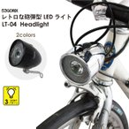 【あすつく】GORIX ゴリックス レトロな自転車砲弾型 LEDライト 砲丸型ライトフロントライト LT-04