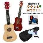 �ڤ����Ĥ��� ������� ���å� ���ץ�� ET-37 ���塼�ʡ� ���ȥ�å� ��� ���� ������ �ԥå� ���� ukulele �ʥ����� / �֥�å� / �֥饦�������̵����