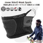 GORIX ゴリックス スポーツマスク ナノ 自転車 バイク 花粉対策 排気ガス マスク 洗える フェイスマスク MASK-NAnO UVカット
