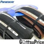 Panaracer(パナレーサー)グラベルキング 700×23/26/28c