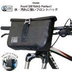 【あすつく】GORIX ゴリックス 防水フロントバッグ 自転車 (B12) 5-6L ロードバイク・クロスバイク他・高機能・サイクルバッグ