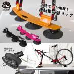 【あすつく】GORIX ゴリックス 最大2台車載可能 自転車真空吸盤ラック 専用ケース付き ルーフキャリア サイクルキャリア【送料無料】