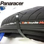 【在庫あり】【送料無料】(2本セット)PANARACER(パナレーサー)RiBMo PT (リブモ PT) 26インチ