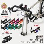 自転車輪行金具ロードバイクスタンド