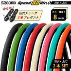 【あすつく】(タイヤ2本+チューブ2個セット)GORIX ゴリックス Speed 52Air 700×23c ロード クリンチャー自転車タイヤ