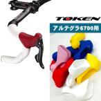 TOKEN(トーケン)TK369 Lever Hood シマノ (アルテグラ 6700用) ブラケットカバー