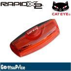 【在庫あり】CAT EYE(キャットアイ) RAPID X2(ラピッド エックス2)TL-LD710-R テールライト