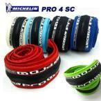 【在庫あり】【送料無料】(2本セット)MICHELIN(ミシュラン)PRO4 SC (プロ4) 700X23C クリンチャータイヤ