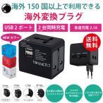 ショッピング海外 【あすつく】海外コンセント対応 変換プラグ 海外電源変換プラグ USB充電器 AC 2台同時充電 スマホ USB2ポート 旅行 充電 (usb-01)【送料無料】