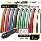GORIX ゴリックス W Go Light ロードタイヤ 700x23c クリンチャー自転車タイヤ (チューブ1本付き)