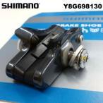 シマノ BR-6700G 【グロッシー】R55C3カートリッジブレーキシューセット(左右ペア) Y8G698130
