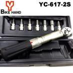 【明日ごっつ】【在庫あり】BIKE HAND(バイクハンド) YC-617-2S プリセット型トルクレンチ【送料無料】