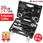 【あすつく】バイクハンド BIKEHAND プロ向け自転車整備工具 20ツール シマノ対応工具セット YC-721【送料無料】