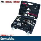【あすつく】【送料無料】バイクハンド BIKEHAND YC-799 プロフェッショナル自転車工具セット トルクレンチなど20ツール