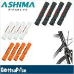 ASHIMA アシマ フレーム プロテクター(4.5/5.0mmアウター用)