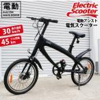 【あすつく】電動バイク【未来型】ZIMO 3段階調整電動アシスト ペダル付 静音モーター電動スクーター 電動自転車【北海道、沖縄、離島配送不可】