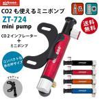 【送料無料】【定形外郵便】エアボーン 自転車携帯ポンプ CO2インフレーター コンパクト ロードバイク 空気入れ 米式 / 仏式 ZT-724