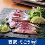しめさば くんせい サバ 鯖 珍味 グルメ ごちそう 宮城 本田水産 金華さば セット