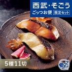 人形町魚久 老舗 グルメ ごちそう 人形町 魚久 京粕漬 5種 計11切詰合せ