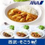 ANA 全日空 ファーストクラス カレー ブランド鶏 ビーフ ポーク チキン ANA FINDELISH 4種のカレー ミックスセット