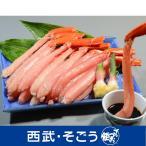 ずわいがに ズワイガニ 蟹 グルメ ごちそう 国産紅ずわいがに カット 刺身用