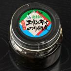 メーカー直送品 北村きのこ園 エリンギィのり佃煮 鳥取県産 エリンギ 他のメーカー商品との同梱不可 代引不可