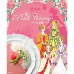 ピンクカレー 華貴婦人のピンク華麗(カレー) 1箱 200g 他のメーカー商品との同梱不可