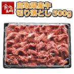 鳥取県産牛 切り落とし 500g 冷凍 産地直送 他のメーカー商品との同梱不可