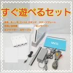 【中古】Wii ウィー 本体 すぐに遊べるセット 任天堂 Wiiリモコン付属【送料無料※一部地域を除く】