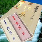 雅之膳手延べ素麺祝い糸Dセット 木製化粧箱入り(白い糸素麺150g×6束、赤い糸素麺150g×6束)