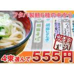 麺祭り フタバ製麺5種から4束選べる 送料込み571円