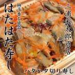 ハタハタ寿し(1kg入り) 美味しい 海産物 贈り物 贈答品 切り寿し 送料無料