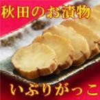 桜食品 いぶりがっこLサイズ 3本セット 送料無料