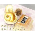【送料無料】西明寺栗あめこうじ栗ロール 2個入り  贈答 ロールケーキ 母の日 ホワイトデー プレゼント