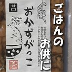 秋田の味 おかずがっこ 秋田県三種町産 甘口 送料無料