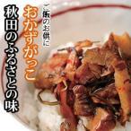 【 メール便 】秋田の味 おかずがっこ 秋田県三種町産 甘口 甘辛セット 送料無料