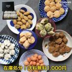 1000円ぽっきり 在庫処分  おつまみ お酒によく合う7種の海鮮お豆 UMIMAME