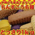 沖縄老舗のちんすこうどっさり1kg