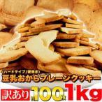 訳あり 固焼き 豆乳おからクッキー プレーン 約100枚 1kg