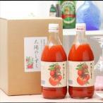 北海道 有機栽培・無添加 100% 太陽のしずく トマトジュース 500ml 4本入り